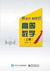 高等數學(上冊)-cover