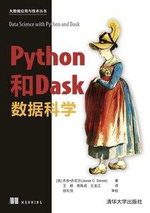 Python和Dask數據科學-cover