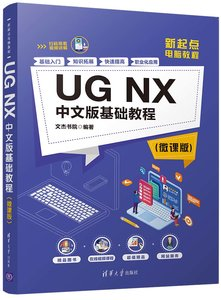 UG NX 中文版基礎教程(微課版)-cover
