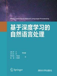 基於深度學習的自然語言處理-cover
