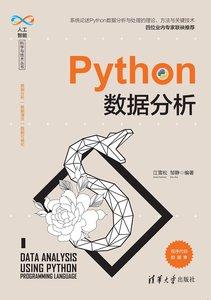 Python 數據分析-cover