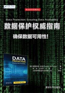 數據保護權威指南-cover
