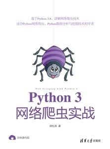 Python 3網絡爬蟲實戰-cover
