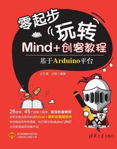零起步玩轉Mind+創客教程——基於Arduino平臺-cover