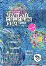 MATLAB金融風險管理師FRM(超綱實戰)-cover