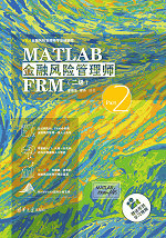 MATLAB金融風險管理師FRM(二級)-cover