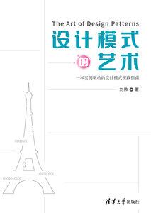 設計模式的藝術-cover