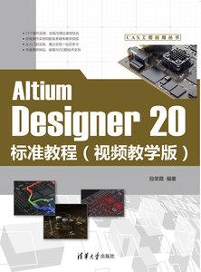 Altium Designer 20 標準教程 (視頻教學版)-cover