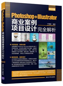 中文版Photoshop+Illustrator商業案例項目設計完全解析-cover