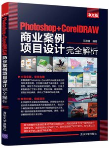 中文版Photoshop+CorelDRAW商業案例項目設計完全解析