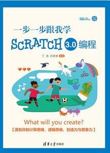 一步一步跟我學Scratch 3.0編程-cover