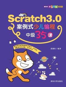 Scratch3.0案例式少兒編程中級35課-cover