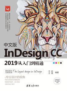 中文版InDesign CC 2019從入門到精通-cover