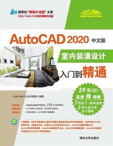 AutoCAD 2020中文版室內裝潢設計從入門到精通-cover