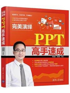 完美演繹——PPT高手速成-cover