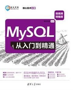 MySQL 從入門到精通 (微視頻精編版)-cover
