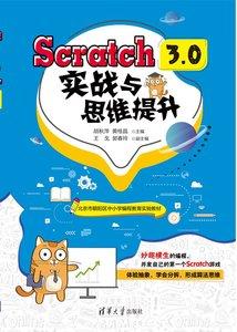 Scratch 3.0實戰與思維提升-cover