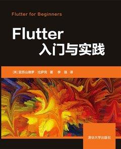 Flutter入門與實踐-cover