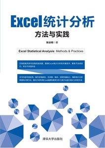 Excel統計分析:方法與實踐-cover