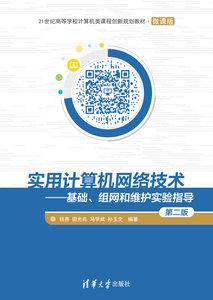 實用電腦網絡技術——基礎、組網和維護實驗指導(第二版)-cover