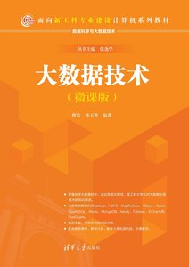 大數據技術(微課版)-cover