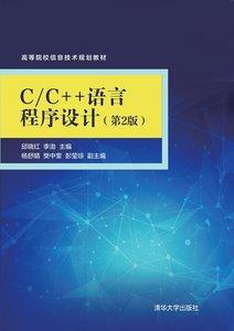 C/C++語言程序設計(第2版)-cover