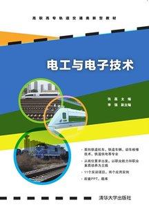電工與電子技術-cover