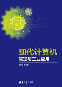 現代電腦原理與工業應用-cover