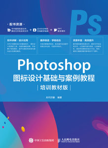 Photoshop 圖標設計基礎與案例教程(培訓教材版)-cover