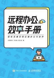 遠程辦公效率手冊-cover