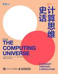 計算思維史話-cover