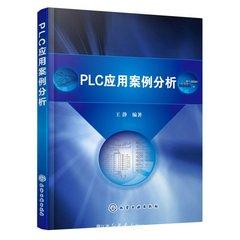 PLC 應用案例分析 -cover