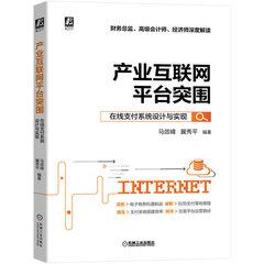 產業互聯網平台突圍:在線支付系統設計與實現-cover