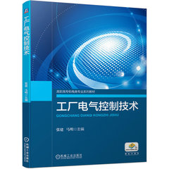 工廠電氣控制技術 -cover