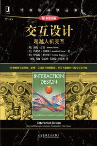 交互設計:超越人機交互(原書第 5版)-cover