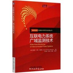 互聯電力系統廣域監測技術-cover