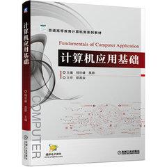 計算機應用基礎-cover