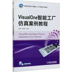 VisualOne智能工廠仿真案例教程-cover