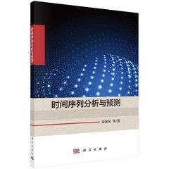 時間序列分析與預測-cover