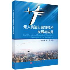 無人機運行監管技術發展與應用-cover