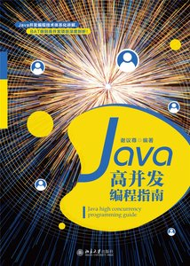 Java高並發編程指南-cover