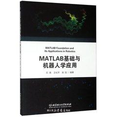 MATLAB基礎與機器人學應用-cover