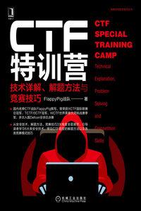 CTF 特訓營:技術詳解、解題方法與競賽技巧-cover