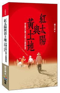 紅太陽與黃土地:中國大陸土改小說研究 (1946-1978)-cover