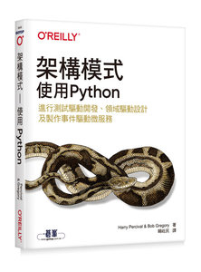 架構模式|使用 Python (Architecture Patterns with Python: Enabling Test-Driven Development, Domain-Driven Design, and Event-Driven Microservices)-cover