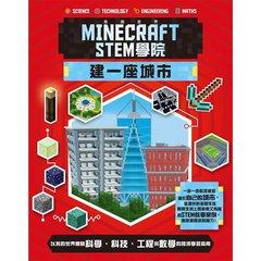 我的世界 Minecraft STEM 學院:建一座城市-cover