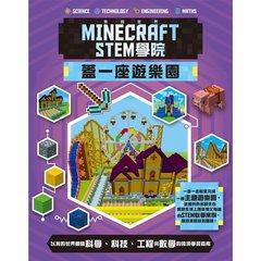 我的世界 Minecraft STEM 學院:蓋一座遊樂園-cover