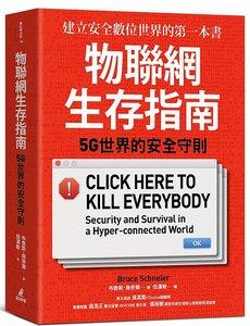 物聯網生存指南: 5G世界的安全守則-cover