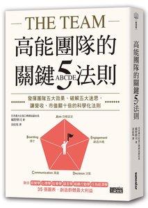 高能團隊的關鍵ABCDE五法則:發揮團隊五大效果、破解五大迷思,讓營收、市值翻十倍的科學化法則-cover