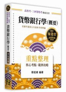 貨幣銀行學 (概要) (適用: 高普考.地方政府特考.各類特考.升等升資)-cover